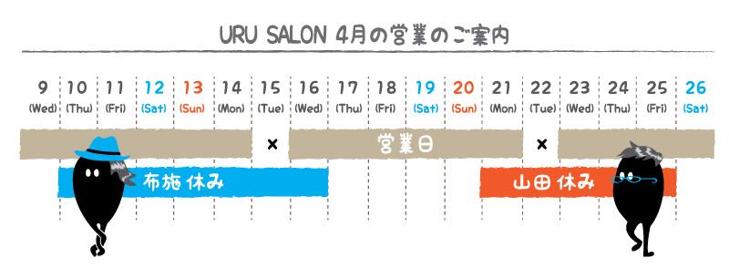URU-SALON_APR2014_CALENDAR