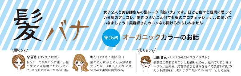 hair_column16
