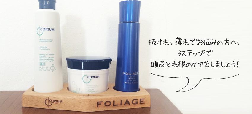 uru_salon_shampoo