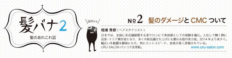 kamibana_2A