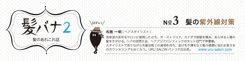 kamibana_3A