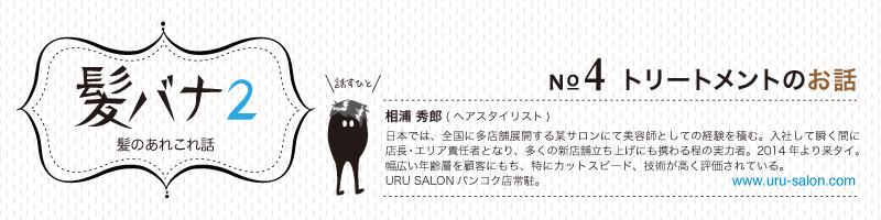 kamibana_4A