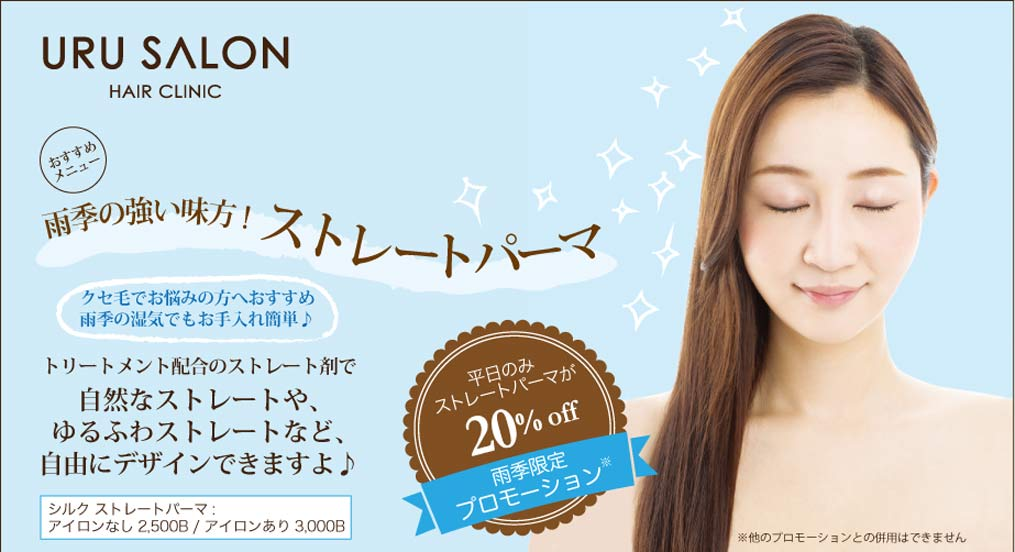 urusalon_promotion07