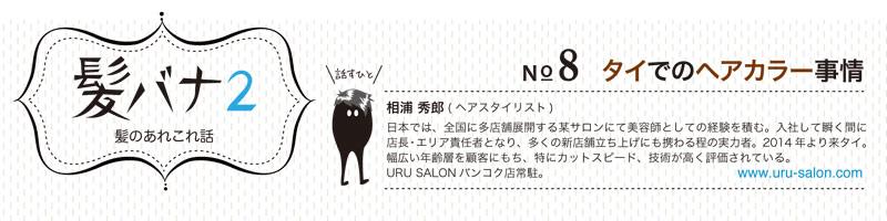 kamibana_10_15