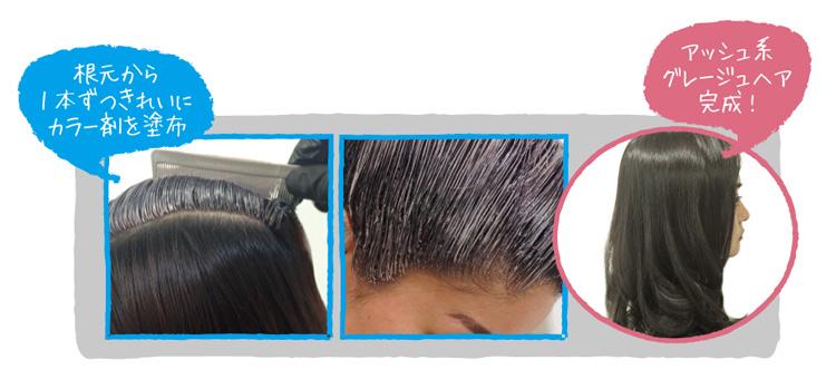 hair_column11_4