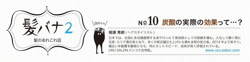 hair_column12_1