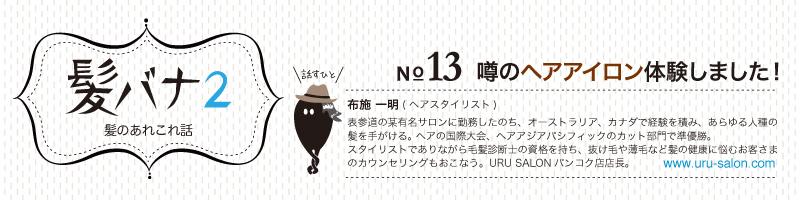 kamibana_1
